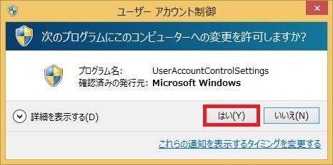 最後に、ユーザーアカウント制御の画面が表示されるので「はい」を左クリックして完了です。