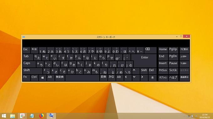 Windows8/8.1 スクリーンキーボードの画面