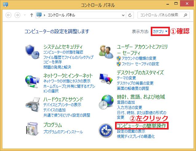 2.表示方法が「①カテゴリ」になっていることを確認→「②コンピューターの簡単操作」を左クリックします。