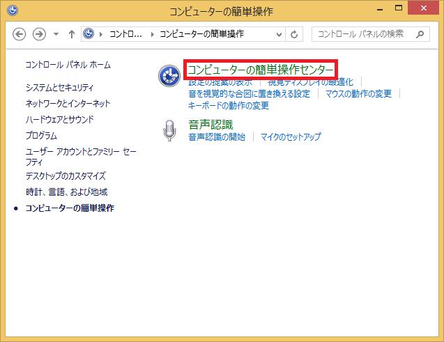3.「コンピューターの簡単操作センター」を左クリックします。