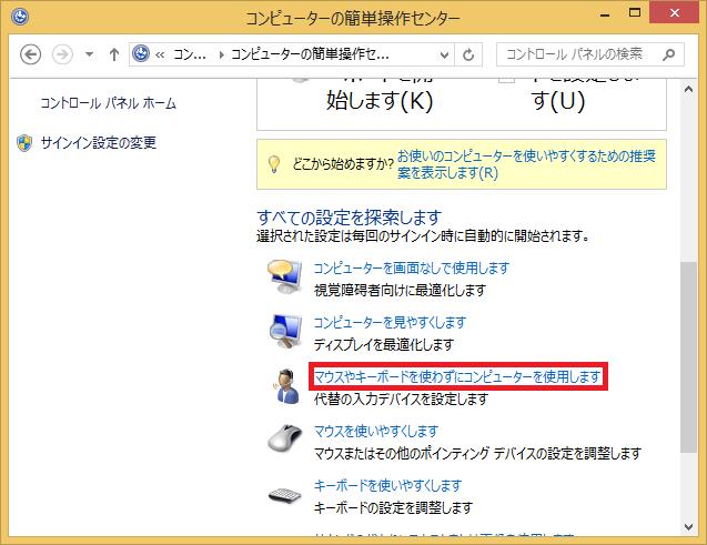 4.下にスクロールしていき「マウスやキーボードを使わずにコンピューターを使用します」を左クリックします。