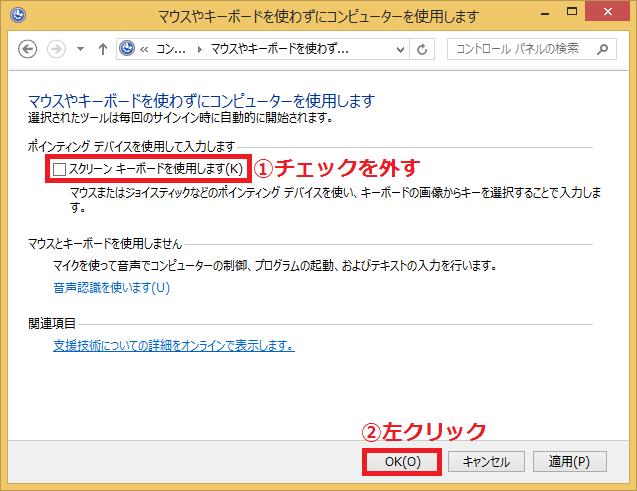 5.「①スクリーンキーボードを使用します」のチェックを左クリックで外す→「②OK」ボタンを左クリックします。