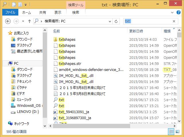 Windows8/8.1 エクスプローラーの検索画面