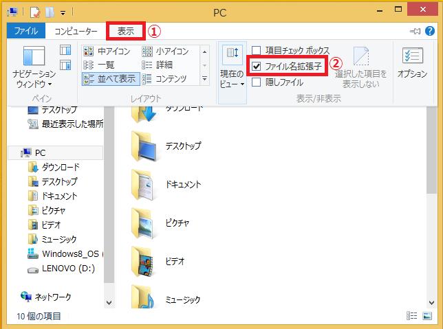 上にある「①表示」を左クリック→「②ファイル名拡張子」に左クリックでチェックを入れます(初期設定ではチェックが入っておりません)。