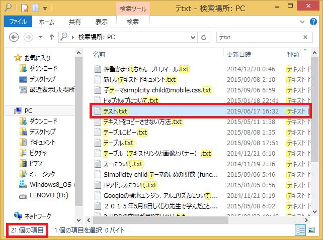 「テスト」のファイルが見つかり、586件あった「txt」のファイルが21個に絞れたことを確認できます。