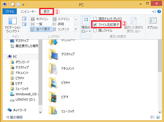 上にある「①表示」を左クリック→「②ファイル名拡張子」に左クリックでチェックを入れます。