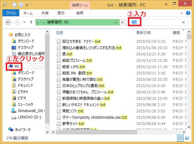 左の項目にある「①PC」を左クリック→「②拡張子」を入力します。