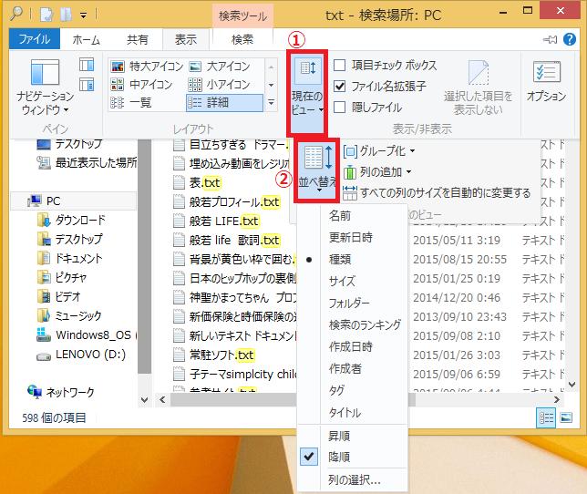 「①現在のビュー」を左クリック→「②並べ替え」を左クリックすると、下に項目が表示されてくるので、この中から選んでいきます。