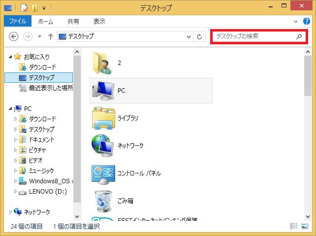 拡張子のファイルを検索するには、右上にある「検索ボックス」に拡張子を入力していきます。