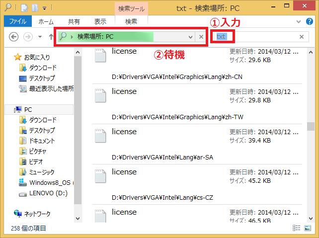 検索ボックスに「①拡張子」を入力→緑色の「②バー」が右いっぱいになるまで待機します。