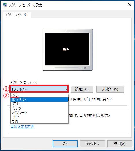 5.表示されている「①文字」を左クリック→「②なし」を左クリックします。