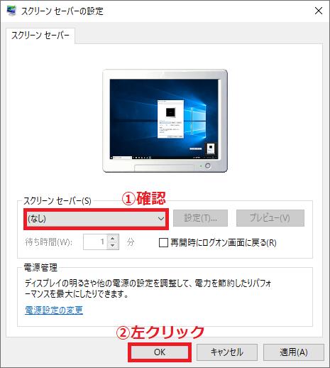 6.スクリーンセーバが「①なし」になった事を確認→「②OK」ボタンを左クリックします。