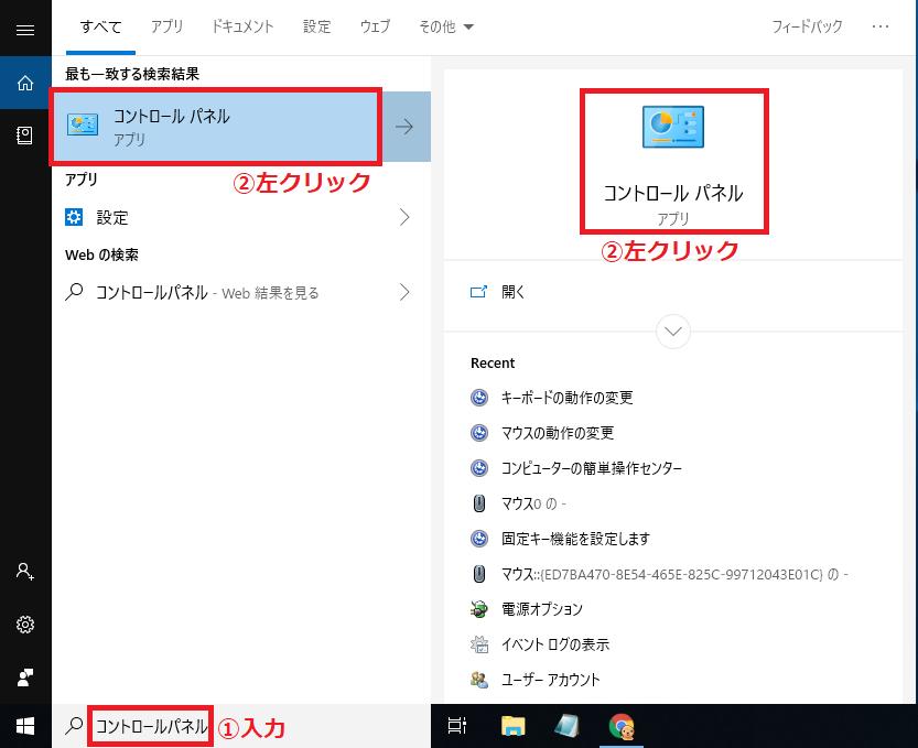 1.左下にある検索ボックスに「①コントロールパネル」と入力→上に表示された「②コントロールパネル」を左クリックします。