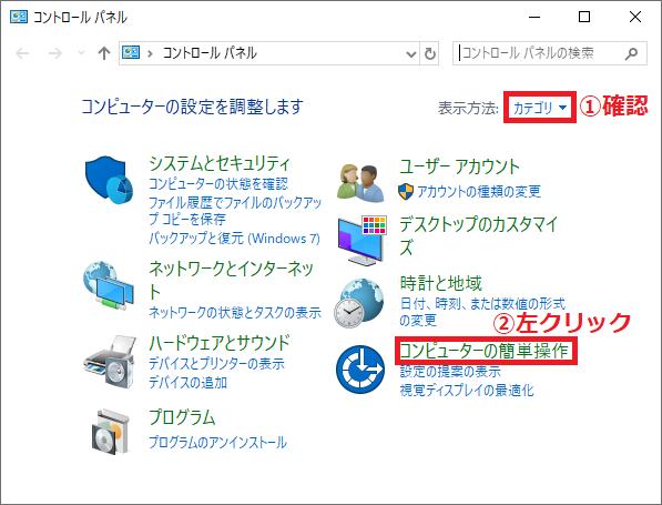 2.右上にある表示方法が「①カテゴリ」になっていることを確認→「②コンピューターの簡単操作」を左クリックします。