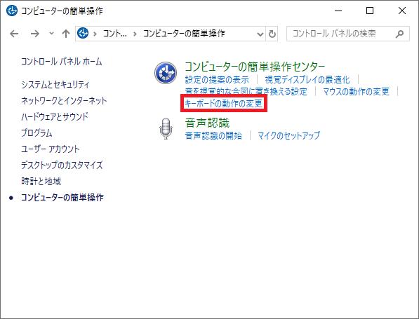 3.「キーボードの動作の変更」を左クリックします。