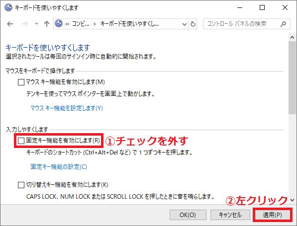 4.左クリックで「①固定キー機能を有効にします」のチェックを外す→「②適用」ボタンを左クリックします。