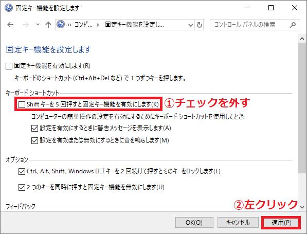 2.「①Shiftキーを5回押すと固定キー機能を有効にします」のチェックを左クリックで外す→「②適用」を左クリックして完了です。