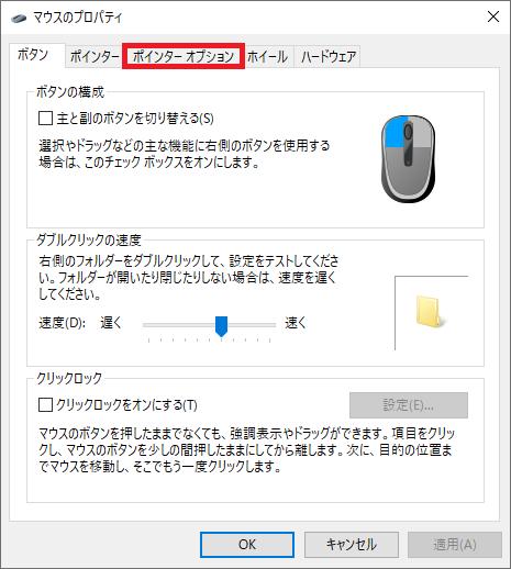 5.上のタブにある「ポインターオプション」を左クリックします。