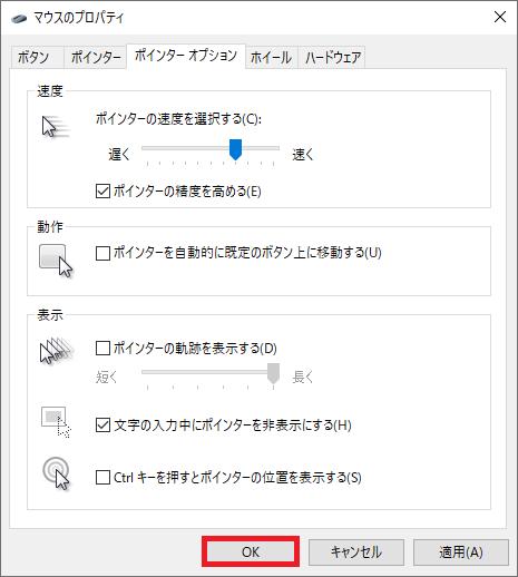 7.マウスポインタ―を動かしてみて、問題なければ最後に「OK」ボタンを左クリックして完了です。