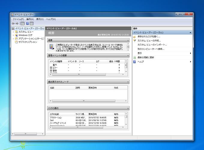 Windows7 イベントビューアーの画面