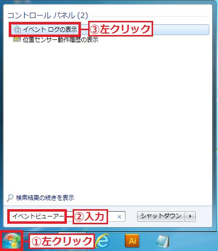 左下にある「①スタート」ボタンを左クリック→「②イベントビューアー」と入力→上に表示された「③イベントログの表示」を左クリックします。