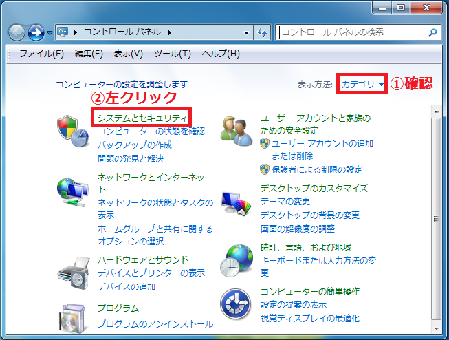 右上にある表示方法が「①カテゴリ」になっていることを確認→「②システムとセキュリティ」を左クリックします。