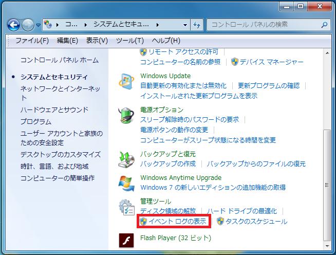 下にスクロールしていき「イベントログの表示」を左クリックします。