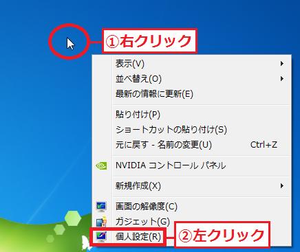 1.デスクトップの「①何も無いところ」を右クリック→「②個人設定」を左クリックします。