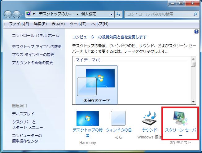 2.画面の右下にある「スクリーンセーバー」を左クリックします。