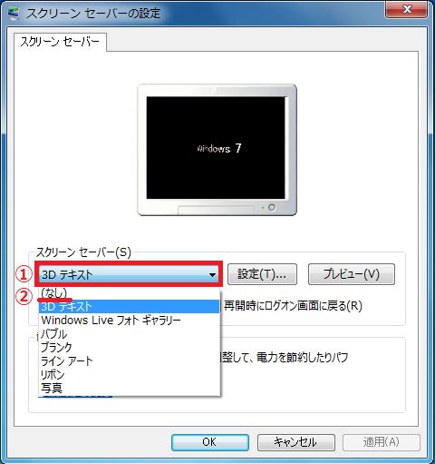 3.スクリーンセーバーの下にある「①文字」を左クリック→一覧が表示されるので「②なし」を左クリックします。