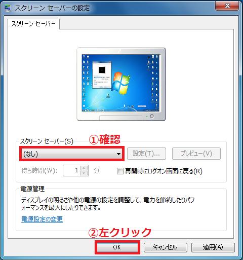 4.「①なし」になったことを確認→「②OK」ボタンを左クリックして完了です。