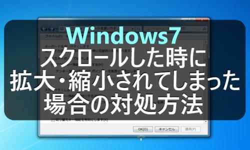 Windows7 マウスのホイールでスクロールした時に拡大・縮小されて ...