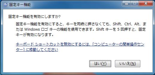 Windows7 Shiftキーを連続で5回押したときに表示される「固定キー機能」の画面