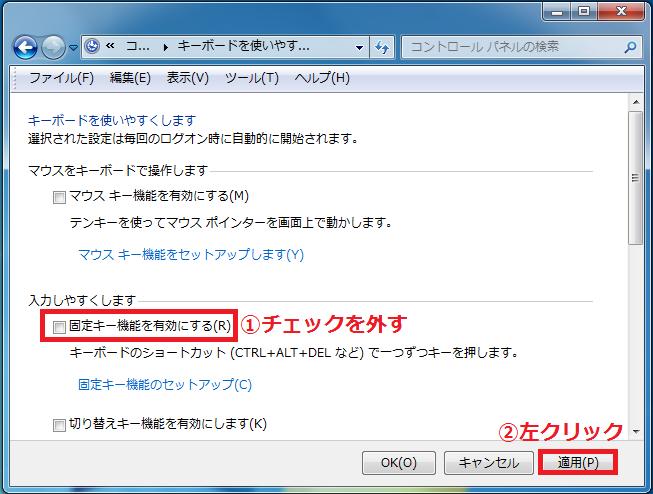 4.左クリックで「①固定キー機能を有効にする」のチェックを外す→「②適用」ボタンを左クリックします。