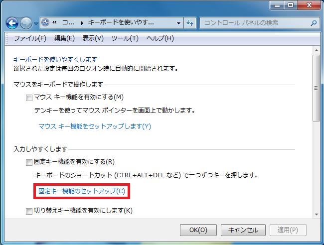 1.「固定キー機能のセットアップ」を左クリックします。