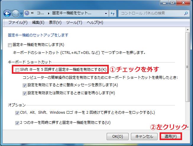 2.「①Shiftキーを5回押すと固定キー機能を有効にする」のチェックを左クリックで外す→「②適用」ボタンを左クリックします。
