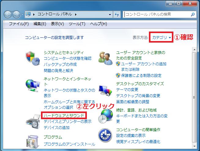 右上の表示方法が「①カテゴリ」になっていることを確認→「②ハードウェアとサウンド」を左クリックします。