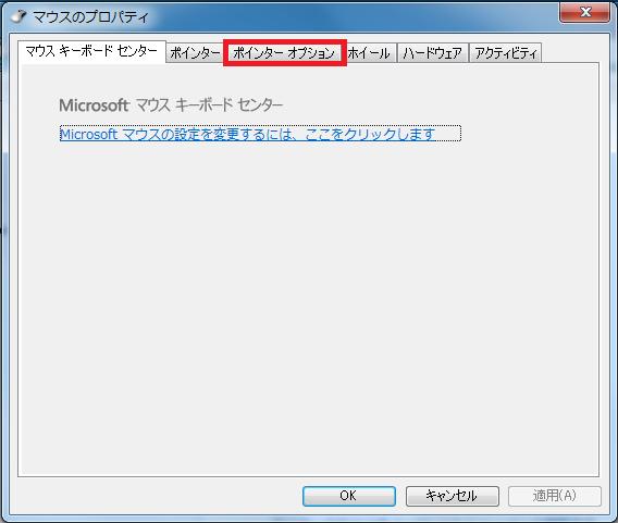 4.上のタブの「ポインターオプション」を左クリックします。