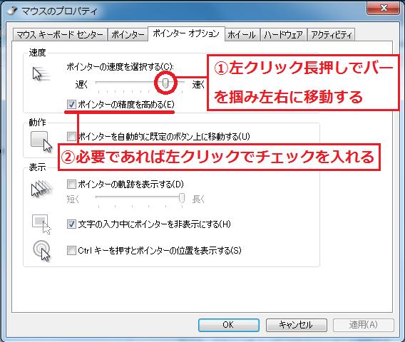 5.「ポインターの速度を選択する」にある「①バー」を左クリックで掴み左右に移動する→必要であれば「②ポインターの精度を高める」に左クリックでチェックを入れます。