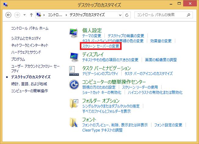 3.「スクリーンセーバーの変更」を左クリックします。