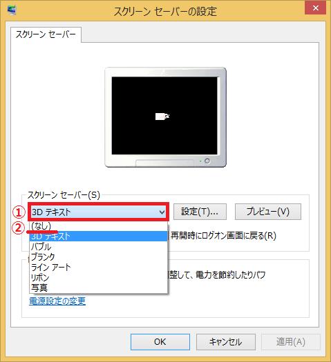 4.表示されている「①文字」を左クリック→項目の一覧が表示されるので「②なし」を左クリックします。