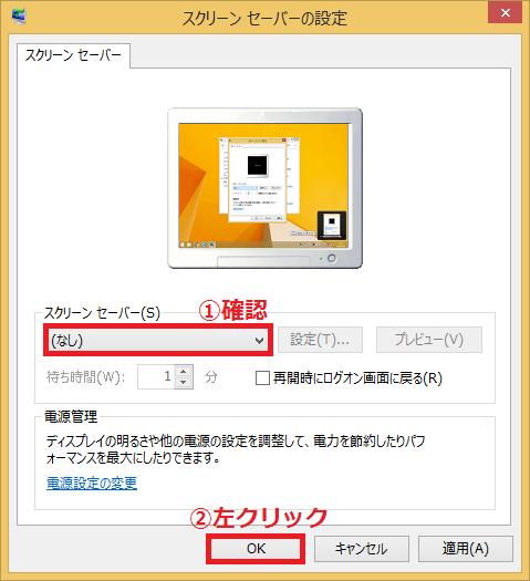 5.文字が「①なし」になった事を確認→「②OK」ボタンを左クリックして完了です。