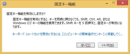 Windows8/8.1 Shiftキーを連続で5回押したときに表示される「固定キー機能」の画面