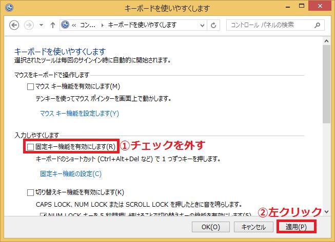 4.「①固定キー機能を有効にします」のチェックを左クリックで外す→「②適用ボタン」を左クリックします。