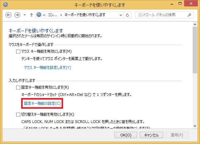 1.「固定キー機能の設定」を左クリックします。