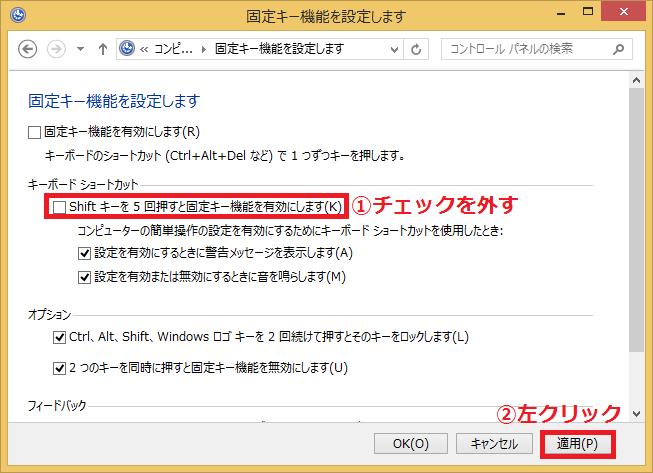 2.「①Shiftキーを5回押すと固定キー機能を有効にします」のチェックを左クリックで外す→「②適用」ボタンを左クリックします。