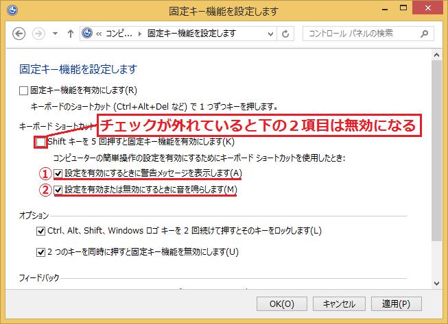 Windows8/8.1 「①設定を有効にするときに警告メッセージを表示します」と「②設定を有効または無効にするときに音を鳴らします」について
