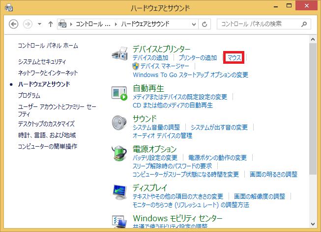 3.デバイスとプリンターにある「マウス」を左クリックします。