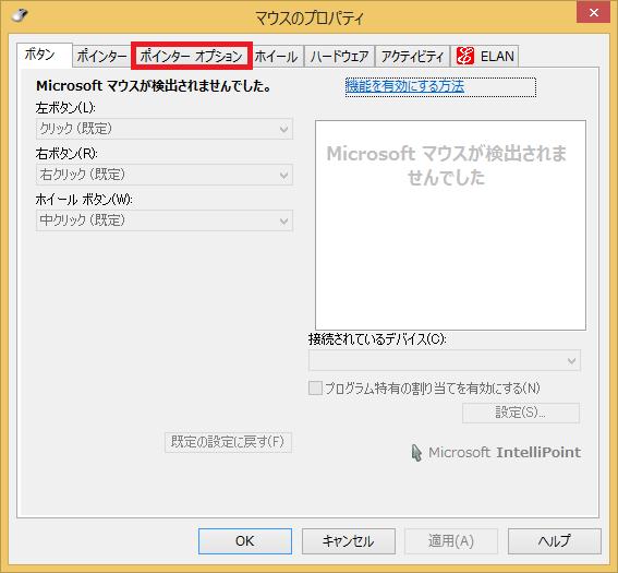 4.上のタブにある「ポインターオプション」を左クリックします。