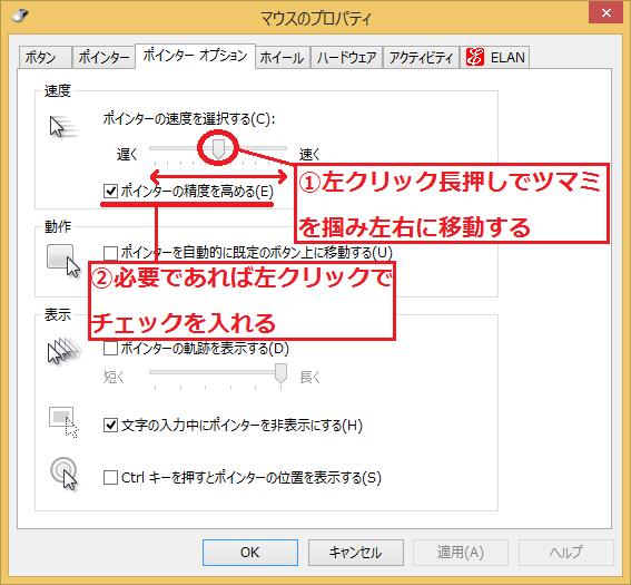 5.「①ツマミ」を左クリック長押しで掴み、左右に移動する→必要であれば「②ポインターの精度を高める」に左クリックでチェックを入れます。